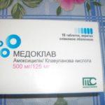 Правила употребления препарата Амоксиклав 875 125