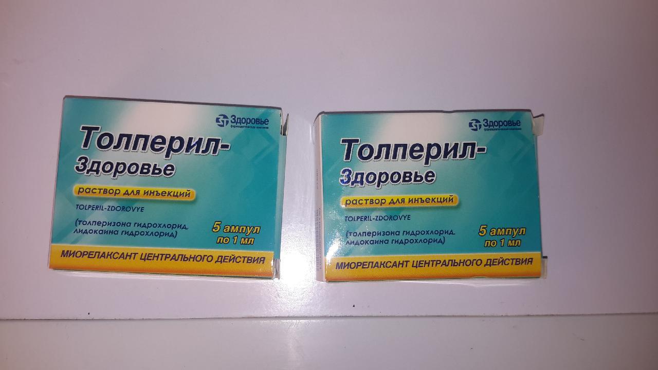 Лекарство Толперил