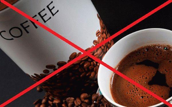 Отказаться от крепкого чая и кофе