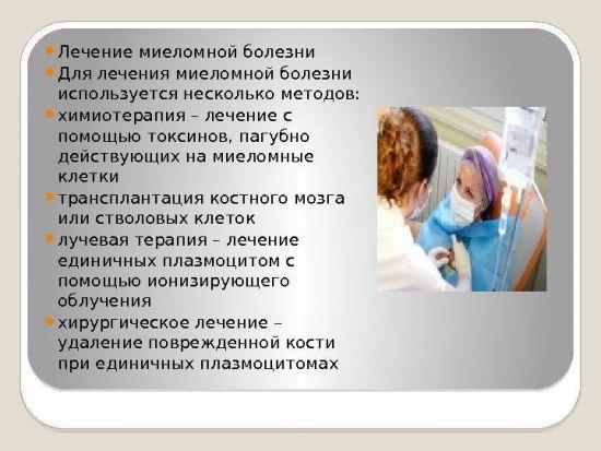 О лечении миеломной болезни