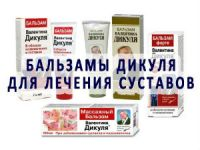 Мази для лечения остеохондроза